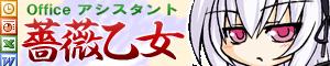 Office アシスタント 薔薇乙女
