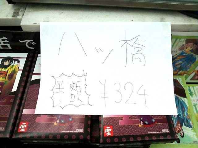 http://ir9.jp/hd14/c86_04.jpg